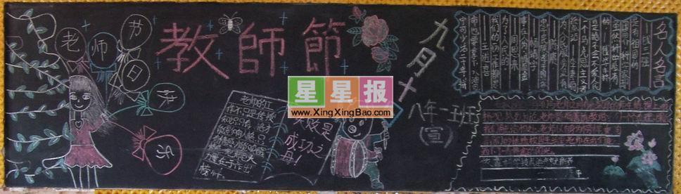 九月十日教师节黑板报