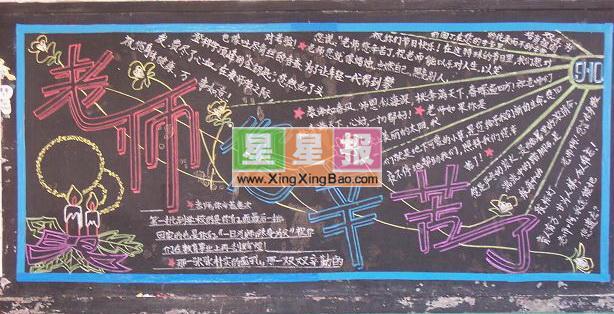 精美黑板报设计作品 教师节
