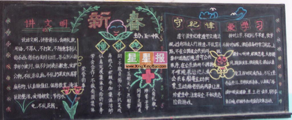 国庆节黑板报版面设计图欣赏 星星报