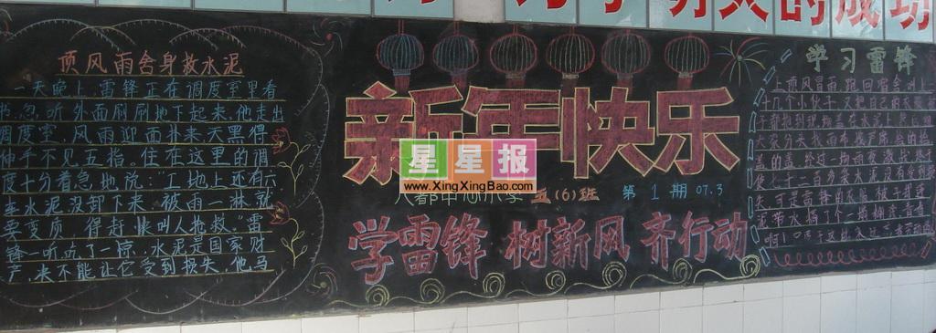 春节黑板报图片_新年快乐