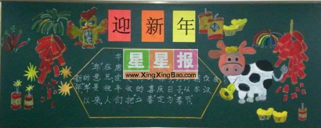 简单设计的黑板报_迎新年
