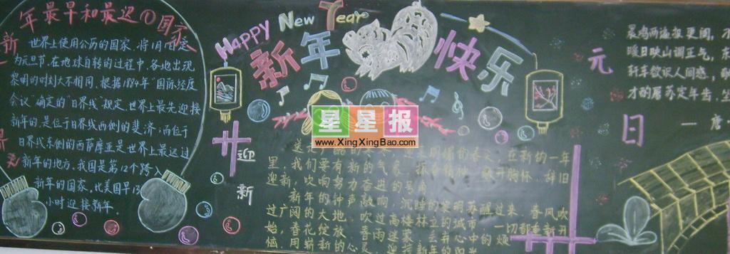 学校新年黑板报设计