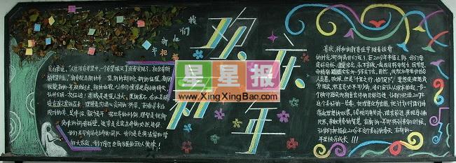 欢乐新年黑板报设计 初中版