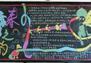 春之韵板报设计