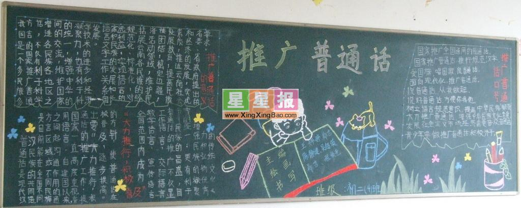 推广普通话黑板报设计