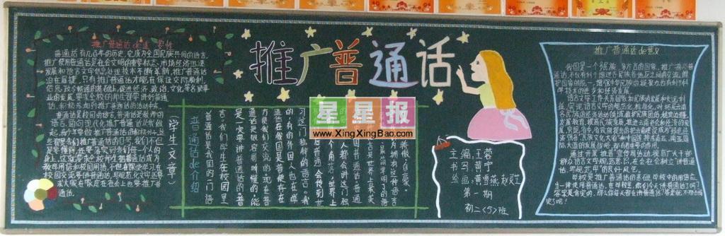 小学生推广普通话黑板报
