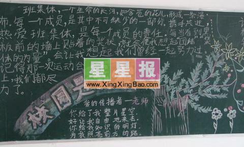 校园是我家黑板报设计