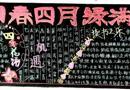 阳春四月绿满校园黑板报