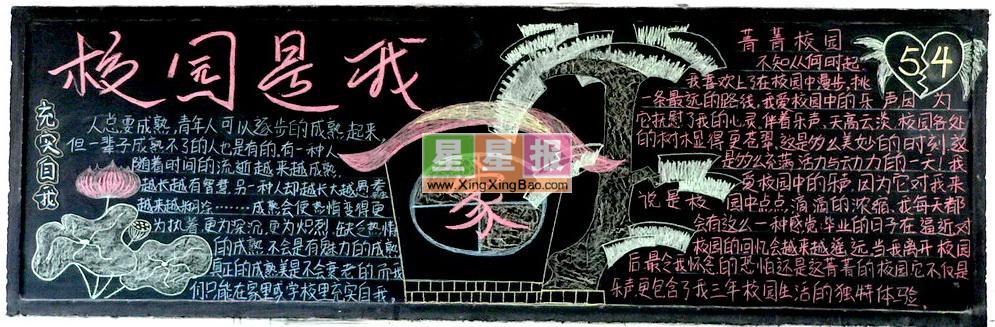 高中黑板报版面设计图教师节