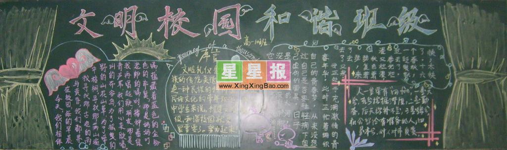 文明校园和谐班级黑板报设计