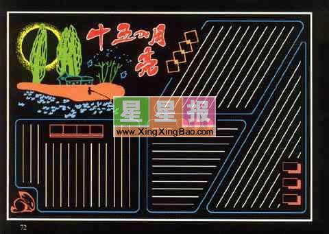 黑板报设计模板 中秋节