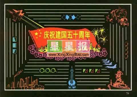 小学生黑板报模板_庆祝周年专用