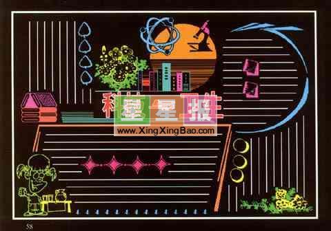 科技与卫生黑板报设计模板