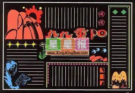 重阳节黑板报(6)