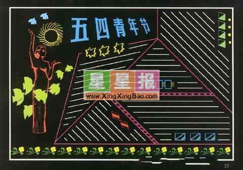 艺术茶苑,国际儿童节; 五四青年节黑板报模板 - 星星报