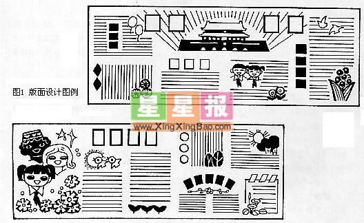 黑板报版面设计图例参考