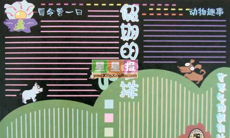 国庆节板报图片; 5幼儿园庆国庆绘画图片; 6.