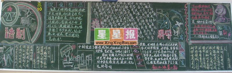 有关于法制的黑板报设计