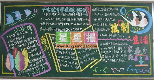圣诞节黑板报设计图,世界电信日板报设计作品欣赏图片