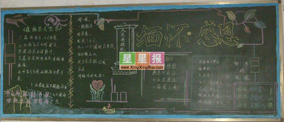 清明节黑板报设计图_缅怀感恩