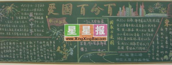 小学生爱国主义的黑板报图片