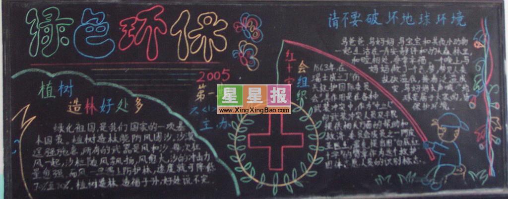 环保黑板报 学 校: 武夷山市洋庄廓前小学