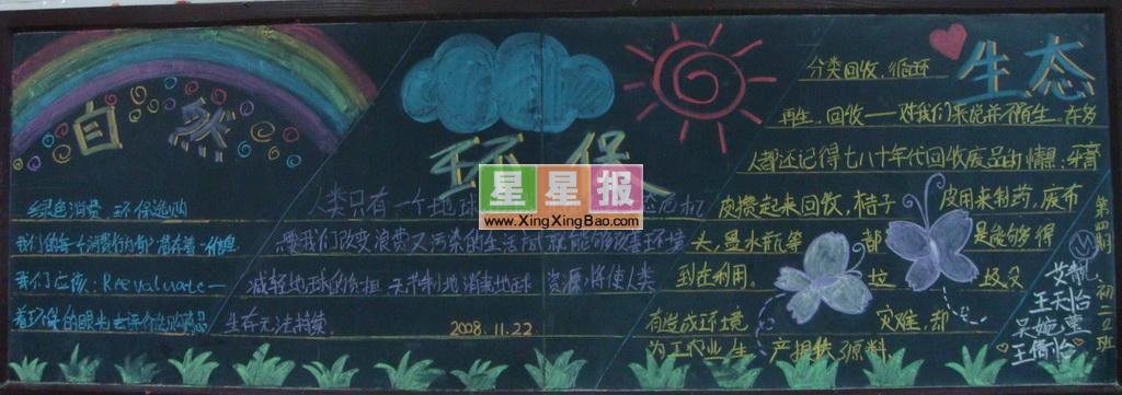 环境保护黑板报_自然环保生态; 环境保护黑板报_自然环保生态   星星
