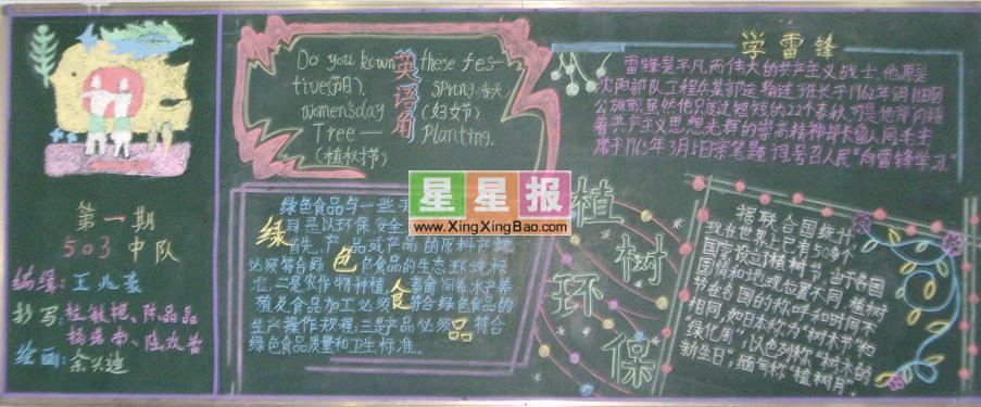 类 别: 环保黑板报 学 校: 榕江县三江乡长岭小学 版面设计: 田森彪
