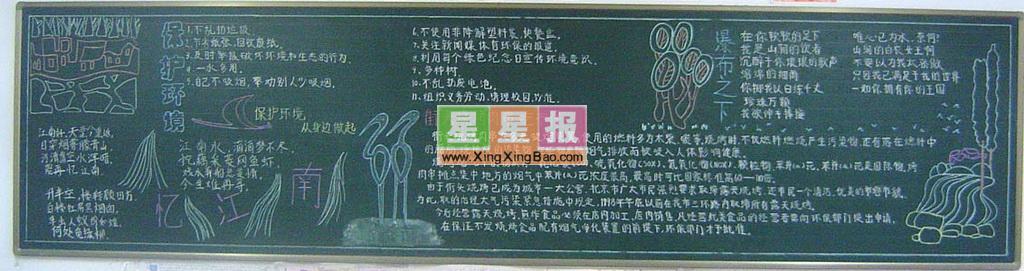 环境保护黑板报图片_忆江南