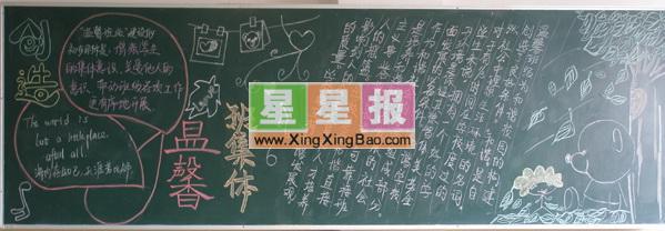 创造温馨班集体黑板报