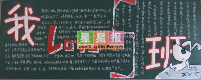 高中教室板报_高中班级黑板报主题设计_我Love 5班 - 星星报