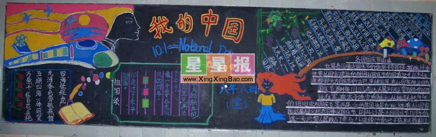 祖国好黑板报_我的中国