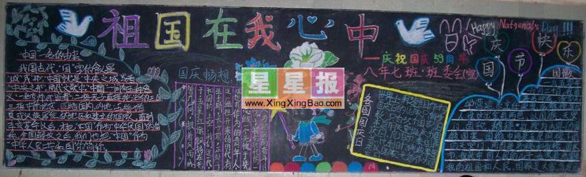 黑板报设计,一年级教师节黑板