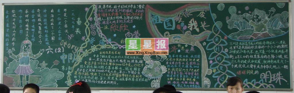 初中祖国主题黑板报图片