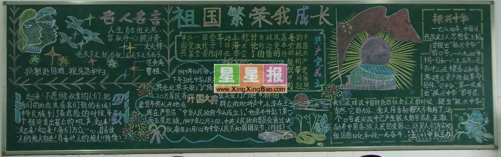 中学生关于祖国黑板报主题