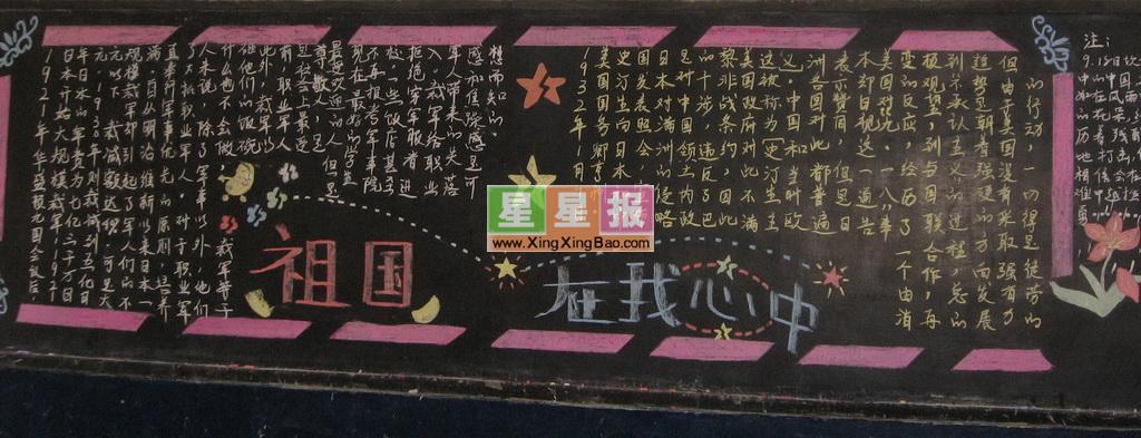 热爱祖国黑板报版面设计欣赏 - 星星报图片
