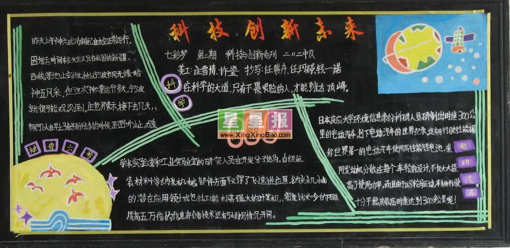 黑板报版面设计过程在曾台演老师的指导下完成.