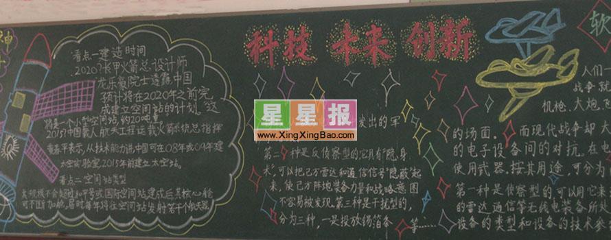 初中生科技主题黑板报简介:本作品尺寸为890x350像素,由西丰县乐善乡德林小学六年级(1)班罗水秀和纪晓岚共同制作,黑板报版面设计过程在江万荣老师的指导下完成。 本站推荐弥漫着春的校园黑板报,普通话黑板报图片作品,小学生安全黑板报之平安出行,5.4青年节黑板报_青春寄语,高中安全黑板报图片_肯定自我,初中法制教育黑板报图片,春之韵板报设计,希望你喜欢。 更多资料,请看这里:科技黑板报!