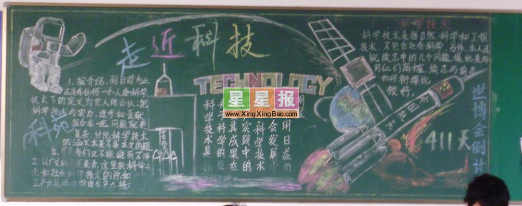 小学生走进科技黑板报图片