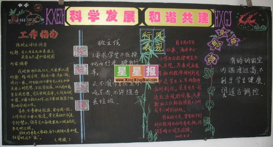 科学发展和谐共建黑板报