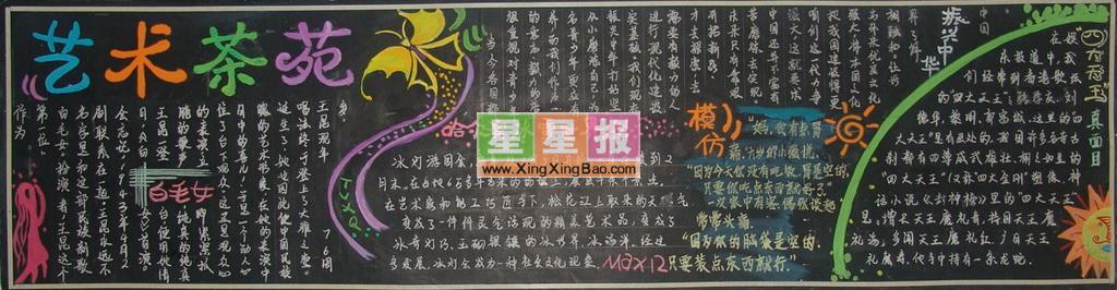 中学生艺术节黑板报_艺术茶苑