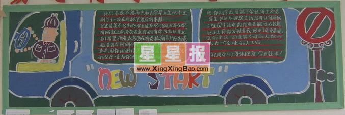 艺术节黑板报设计图_快乐艺术节 星星报  初中新年快乐板报设计