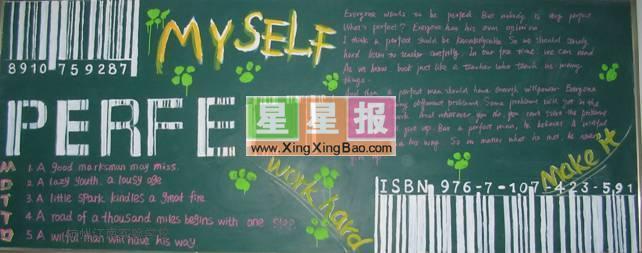 高中英语黑板报图片