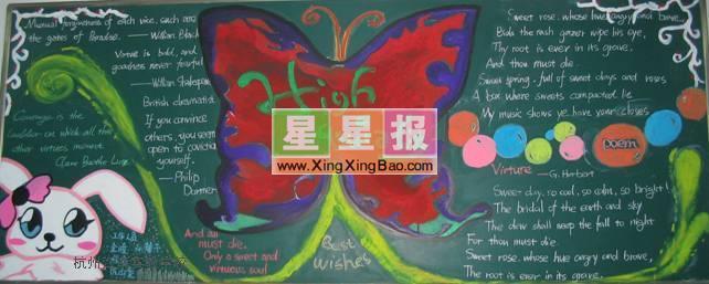 纪念植树节312黑板报,感恩的心感谢有你,初三运动会黑板报图片,李桃结