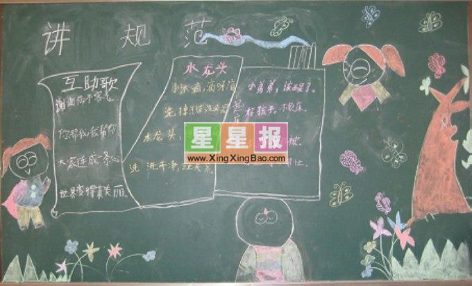 本站推荐大学生教师节黑板报作品