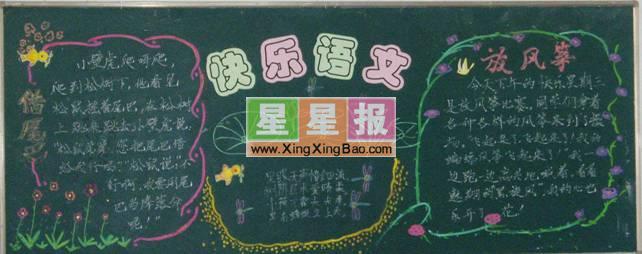 初中语文黑板报图片内容资料 快乐语文