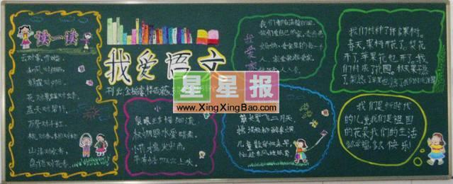小学生语文黑板报 我爱语文
