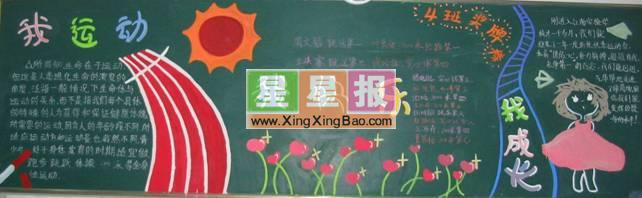 类 别: 运动会黑板报 学 校: 德保县都安乡明干村小学 版面设计: 潘