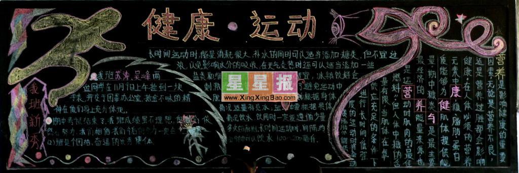 关于祖国的黑板报_祖国万岁,春节黑板报_新春畅想,黑板报设计图案