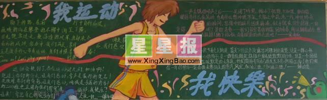 中學生運動黑板報_我運動我快樂